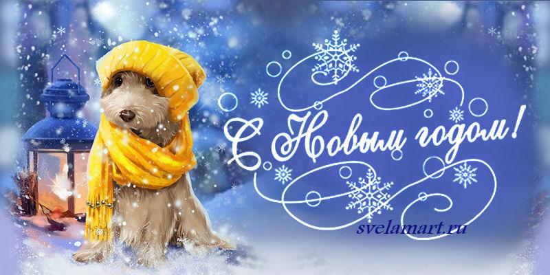 СвелаМАрт Поздравляем Вас с окончательно наступившим Новым 2018 годом