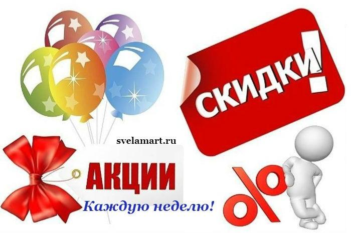 Акции Скидки каждую неделю интернет-магазин Свела электротовары Москва, Апрелевка, Селятино, Солнцево